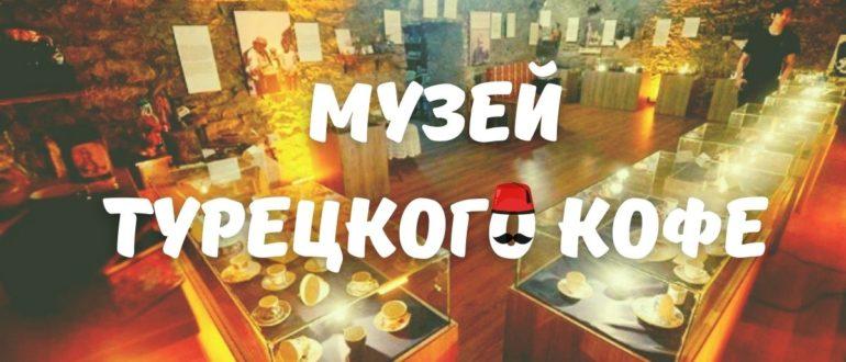 Первый и единственный в Турции музей турецкого кофе