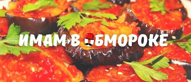 Имам в обмороке - рецепт вкуснейшего турецкого блюда из баклажан